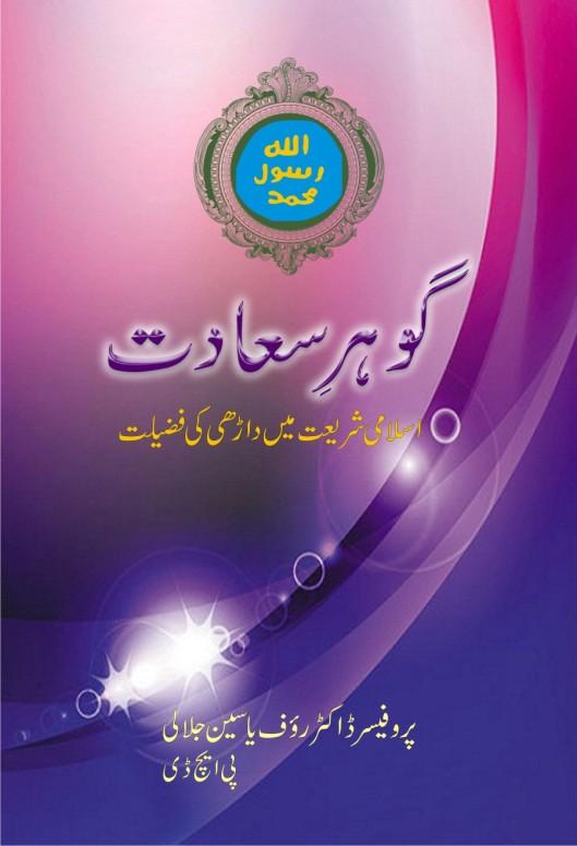 Gauhar-E-Saadat (Islami Shariat Mein Darhi Ki Fazilat)